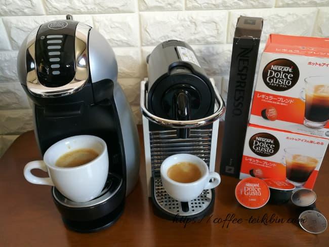 ドルチェグストとネスプレッソのコーヒー