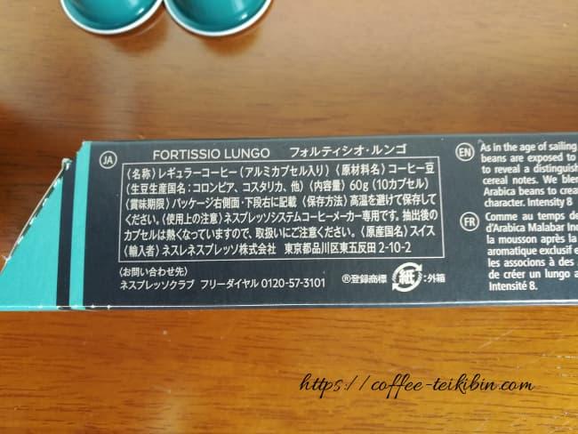 フォルティシオ・ルンゴの原材料