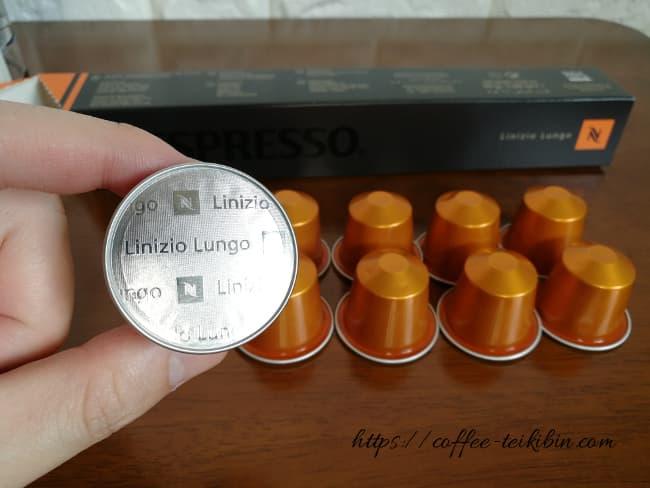 リニツィオ・ルンゴのカプセル