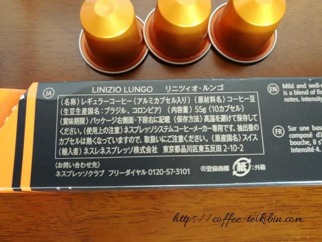 リニツィオ・ルンゴに使われているコーヒー豆