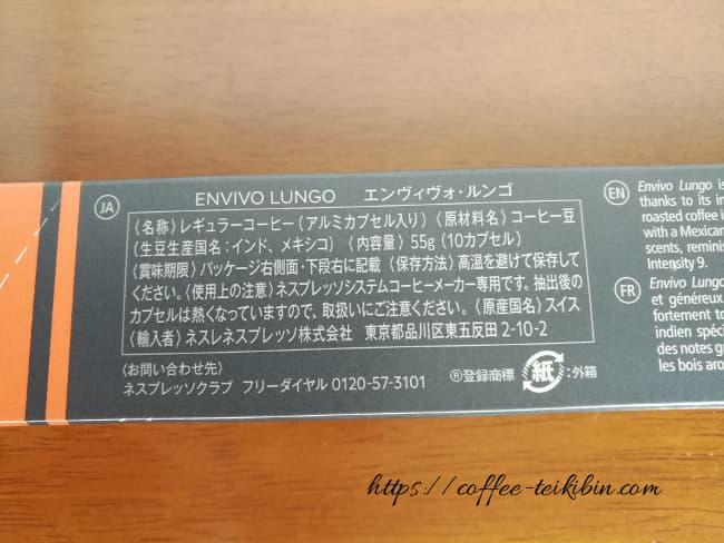 エンヴィヴォ・ルンゴに使われているコーヒー豆