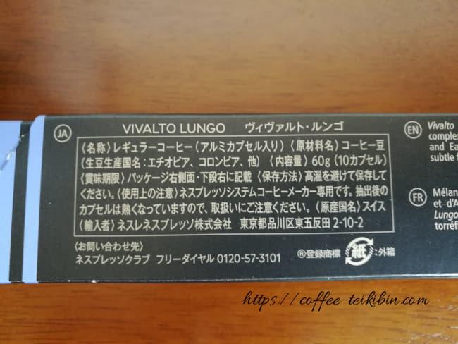 ヴィヴァルト・ルンゴの原材料