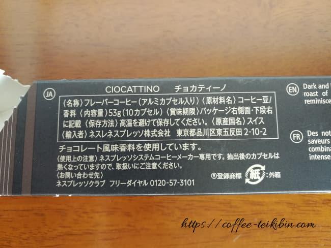 チョカティーノの原材料
