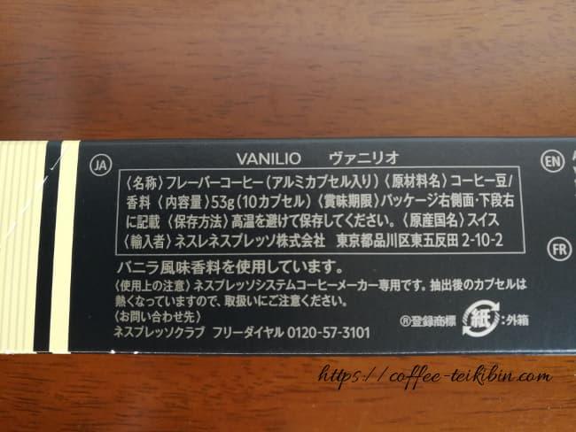 ヴァニリオの原材料