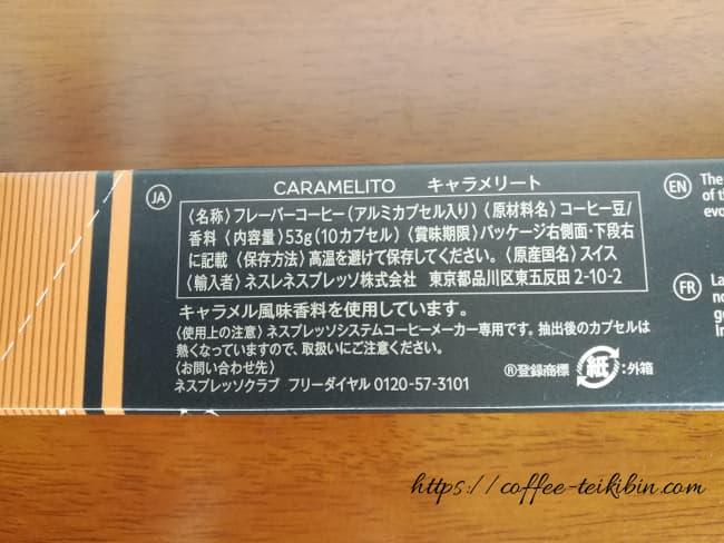キャラメリートの原材料