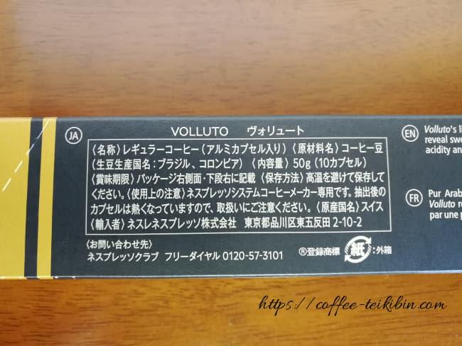 ヴォリュートの原材料